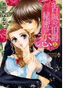 古城の伯爵と秘密の恋 (EMERALD COMICS)