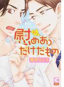 慰めあうだけだもの (CHOCOLAT COMICS)(ショコラコミックス)