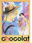 comic chocolat vol.16 BOYS BE IN LOVE(ショコラコミックス)