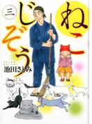 ねこじぞう 三 (コミック ねこぱんちコミックス)