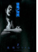 爆音列島 2 (YKコミックス)(YKコミックス)