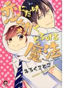 恋にだけ効くとろける魔法 (KAIOHSHA COMICS)