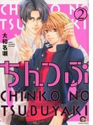 ちんつぶ 2 (KAIOHSHA COMICS)