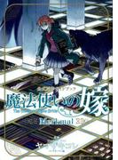 魔法使いの嫁  公式原作ガイドブック Merkmal (ブレイドコミックス)(BLADE COMICS(ブレイドコミックス))