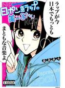 日ポン語ラップの美ー子ちゃん (このマンガがすごい! Comics)