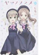 ヤマノススメ Volume14 (EARTH STAR COMICS)(EARTH STAR COMICS(アーススターコミックス))
