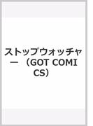 ストップウォッチャー (GOT COMICS)