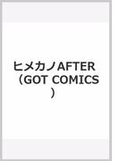 ヒメカノAFTER (GOT COMICS)