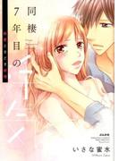 同棲7年目の浮気  純愛ときどき欲情 Kindan Lovers (ぶんか社コミックス Sgirl Selection)