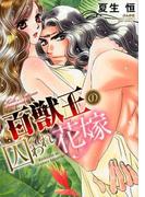 百獣王の囚われ花嫁 (BUNKASHA COMICS)