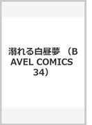 溺れる白昼夢 (BAVEL COMICS)