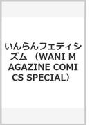 いんらんフェティシズム (WANI MAGAZINE COMICS SPECIAL)(WANIMAGAZINE COMICS SPECIAL)