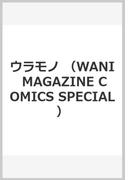 ウラモノ (WANI MAGAZINE COMICS SPECIAL)(WANIMAGAZINE COMICS SPECIAL)