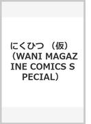 にくひつ (仮) (WANI MAGAZINE COMICS SPECIAL)(WANIMAGAZINE COMICS SPECIAL)