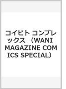 コイビト コンプレックス (WANI MAGAZINE COMICS SPECIAL)