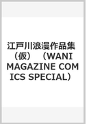 江戸川浪漫作品集 (仮) (WANI MAGAZINE COMICS SPECIAL)(WANIMAGAZINE COMICS SPECIAL)