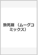 致死暦 (ムーグコミックス)