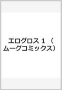 エログロス 1 (ムーグコミックス)