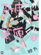 新庄くんと笹原くん 2 (MARBLE COMICS)(マーブルコミックス)