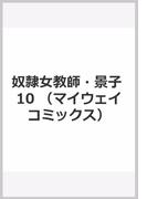 奴隷女教師・景子 10 (マイウェイコミックス)