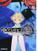 Occultic;Nine 3 —オカルティック・ナイン— (オーバーラップ文庫)