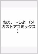 ねぇ、…しよ (メガストアコミックス)