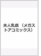 夫人乳戯 (メガストアコミックス)