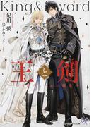 王と剣 マリアヴェールの刺客