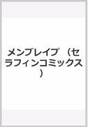 メンブレイプ (セラフィンコミックス)