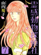 霊感動物探偵社 7 (エルジーエーコミックス)