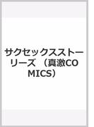 サクセックスストーリーズ (真激COMICS)