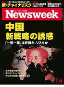 ニューズウィーク日本版 2017年 7/11号(ニューズウィーク)