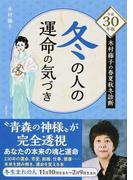 木村藤子の春夏秋冬診断 冬の人の運命の気づき 平成30年版