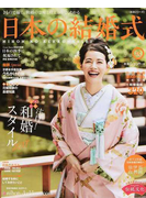 日本の結婚式 No.25 実例で知る・注目!和婚スタイル