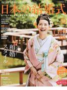 日本の結婚式 25 (生活シリーズ)