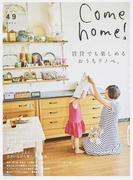 Come home! vol.49 賃貸でも楽しめるおうちリノベ。