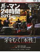 ル・マン24時間 2017 牙をむく「本性」 (サンエイムック)(サンエイムック)
