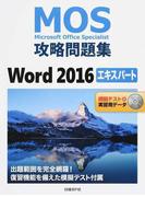 MOS攻略問題集Word2016エキスパート Microsoft Office Specialist