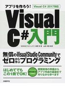 アプリを作ろう!Visual C#入門 Visual C# 2017対応 無償のVisual Studio Communityでゼロから学ぶプログラミング