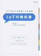 IoTの教科書 IoTの全てを網羅した決定版 IoT検定の公式テキスト