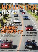 ROADSTER BROS. Vol.12 楽しんだもん勝ち 人生激変!!ロドスタライフ