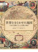 世界をまどわせた地図 伝説と誤解が生んだ冒険の物語 (NATIONAL GEOGRAPHIC)