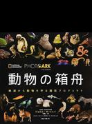 動物の箱舟 絶滅から動物を守る撮影プロジェクト (NATIONAL GEOGRAPHIC PHOTO ARK)