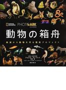 動物の箱舟 絶滅から動物を守る撮影プロジェクト