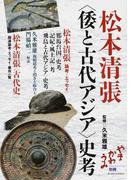 松本清張〈倭と古代アジア〉史考 (やまかわうみ別冊)