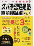 ズバ予想宅建塾 宅建士受験BOOK 2017年版直前模試編