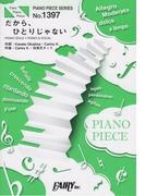 楽譜 だから、ひとりじゃないLittle Glee Monster (PIANO PIECE SERI1397)