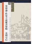 楽毅論・杜家立成雑書要略 (シリーズ書の古典)