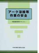 アーク溶接等作業の安全 特別教育用テキスト 第5版