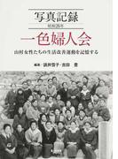写真記録昭和26年一色婦人会 山村女性たちの生活改善運動を記憶する